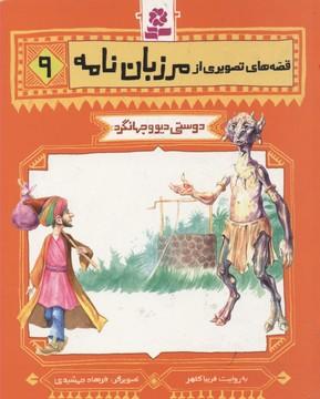 قصه-تصويري-مرزبان-نامه-9-دوستي-ديو-و-جهانگرد