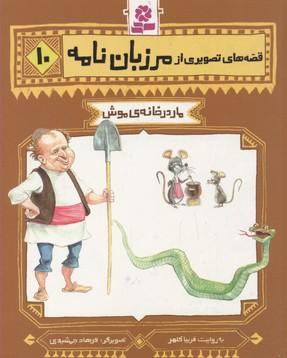 قصه-هاي-تصويري-از-مرزبان-نامه(10)مار-در-خانه-ي-موش