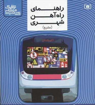 كتاب-مرجع-ترافيك(راهنماي-راه-آهن-شهري)