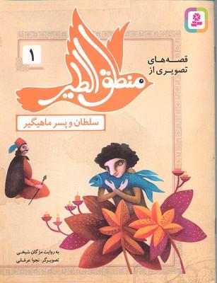 قصه-هاي-منطق-الطير-1-سلطان-و-پسر-ماهيگير