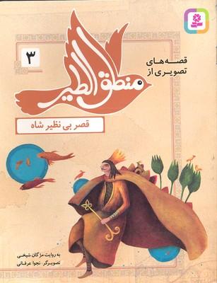 قصه-هاي-منطق-الطير-3-قصر-بي-نظير-شاه