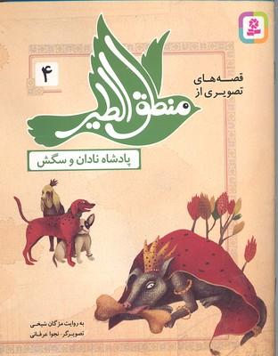 قصه-هاي-منطق-الطير-4-پادشاه-نادان-و-سگش