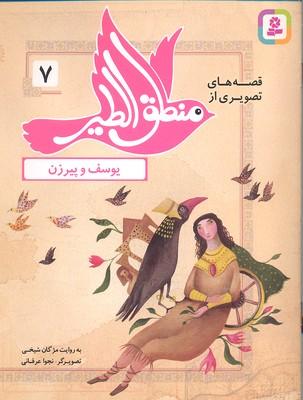 قصه-هاي-منطق-الطير-7-يوسف-و-پيرزن