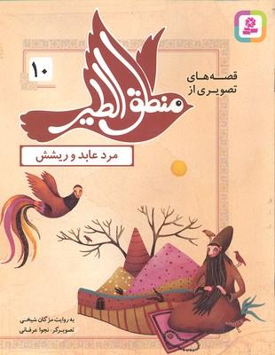 قصه-هاي-منطق-الطير-10-مرد-عابد-و-ريشش