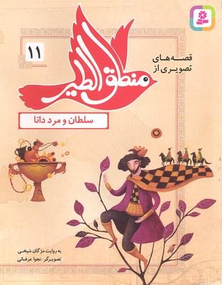 قصه-هاي-منطق-الطير-11-سلطان-و-مرد-دانا