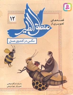قصه-هاي-منطق-الطير-12-مگس-در-كندوي-عسل