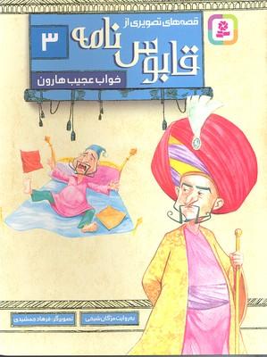 قصه-هاي-تصويري-از-قابوس-نامه-3-خواب-عجيب-هارون