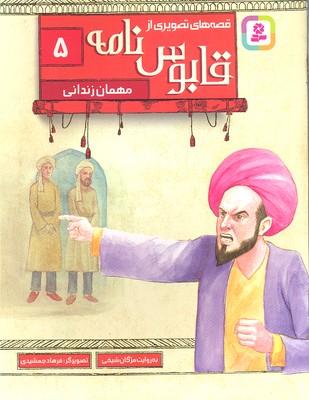 قصه-هاي-تصويري-از-قابوس-نامه-5-مهمان-زنداني