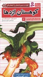 به-دنبال-تاج-خونين(2)كوهستان-اژدها