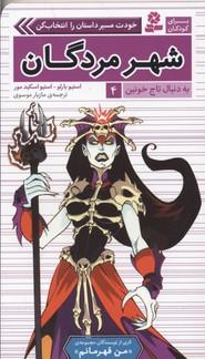 به-دنبال-تاج-خونين(4)شهر-مردگان