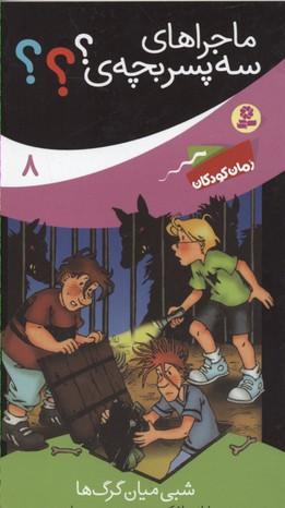 ماجراهاي-سه-پسر-بچه(8)شبي-ميان-گرگها