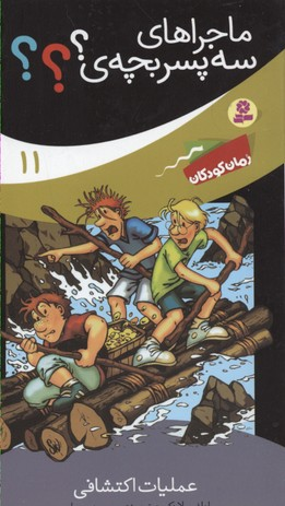ماجراهاي-سه-پسر-بچه(11)عمليات-اكتشافي