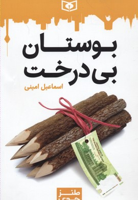 طنز-جدي-بوستان-بي-درخت
