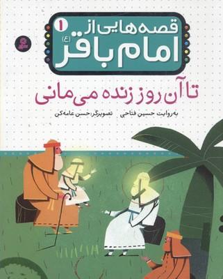 قصه-هايي-از-امام-باقر(1)تا-آن-روز-زنده-مي-ماني