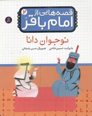 قصه-هايي-از-امام-باقر(2)نوجوان-دانا
