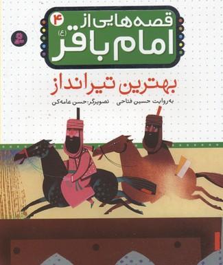 قصه-هايي-از-امام-باقر(4)بهترين-تيرانداز