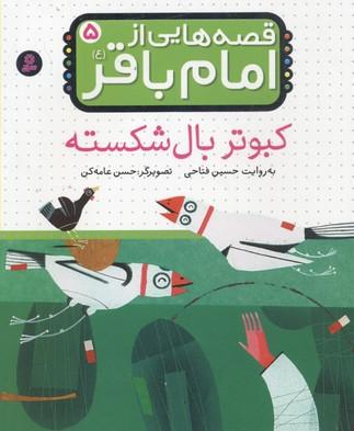 قصه-هايي-از-امام-باقر(5)كبوتر-بال-شكسته