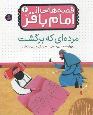 قصه-هايي-از-امام-باقر(6)-مرده-اي-كه-برگشت