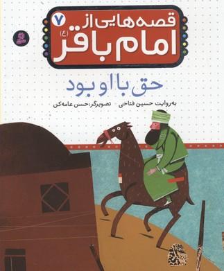 قصه-هايي-از-امام-باقر(7)حق-با-او-بود