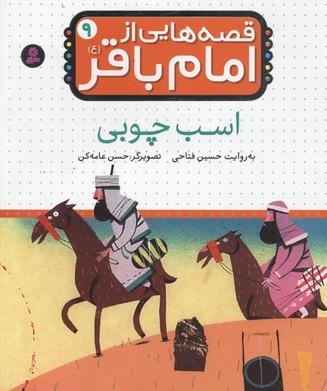 قصه-هايي-از-امام-باقر(9)اسب-چوبي