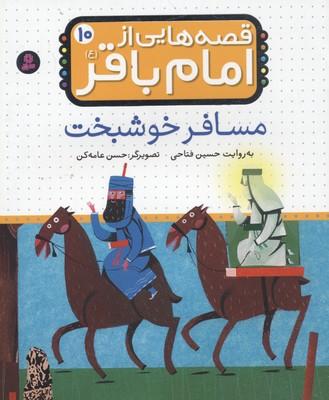 قصه-هايي-از-امام-باقر(10)مسافر-خوشبخت