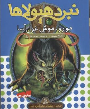 نبرد-هيولاها(32)مورو،-موش-غول-آسا