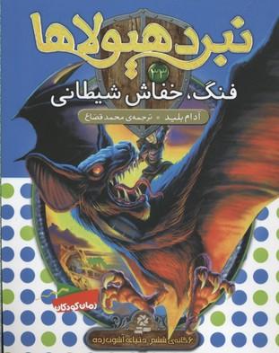 نبرد-هيولاها(33)فنگ،-خفاش-شيطاني