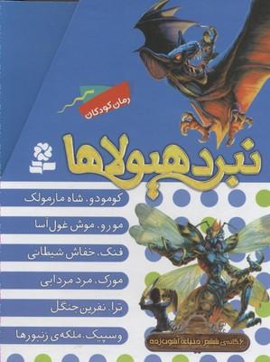نبرد-هيولاها(6)دنياي-آشوب-زده(جلدهاي31الي36-قابدار-رقعي)