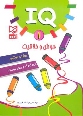 iq-هوش-خلاقيت(1)