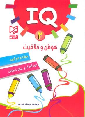 iq-هوش-خلاقيت(2)