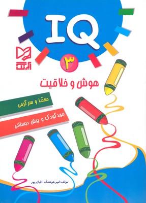 iq-هوش-خلاقيت(3)