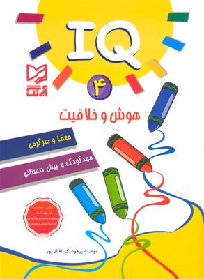 iq-هوش-و-خلاقيت(4)