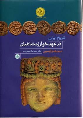 تاريخ-ايران-در-عهد-خوارزمشاهيان