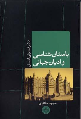 باستان-شناسان-و-اديان-جهاني