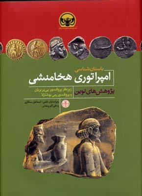 باستان-شناسي-امپراتوري-هخامنشيr(وزيري)پارسه
