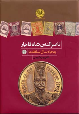 ناصرالدين-شاه-قاجار