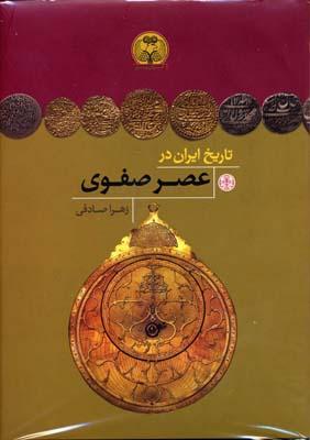 تاريخ-ايران-در-عصر-صفوي-(rوزيري)پارسه