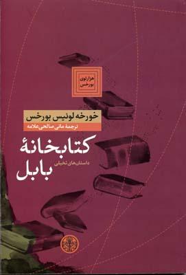 كتابخانه-بابل