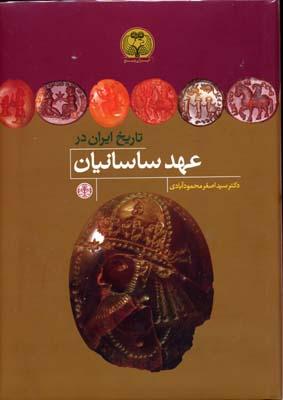 تاريخ-ايران-در-عهد-ساسانيان