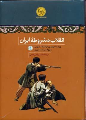انقلاب-مشروطه-ايران