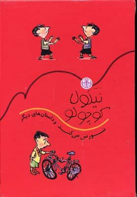 مجموعه-نيكولا-كوچولو(قابدار-5جلدي-قرمز)پارسه