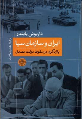 ايران-و-سازمان-سيا