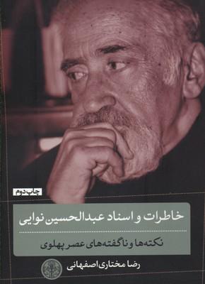 خاطرات-و-اسناد-عبدالحسين-نوايي