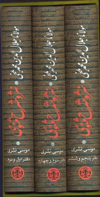 نثر-و-شرح-مثنوي-مولانا