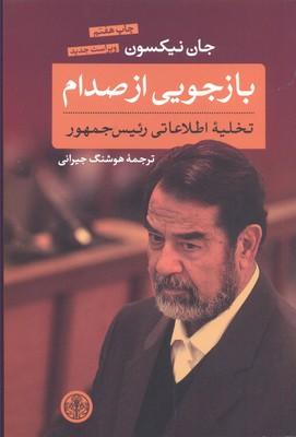بازجويي-از-صدام-تخليه-اطلاعاتي-رئيس-جمهور