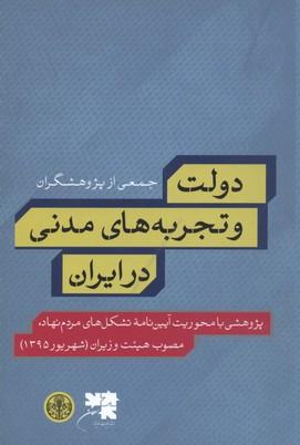 دولت-و-تجربه-هاي-مدني-در-ايران