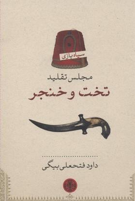 مجلس-تقليد-تخت-و-خنجر