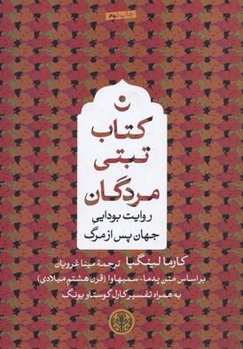 كتاب-تبتي-مردگان