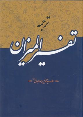 ترجمه-الميزان-جلد-11-