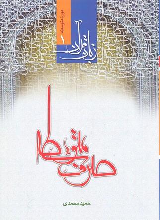 زبان-قرآن(1)صرف-متوسطه(دارالفكر